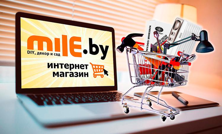 Заказываете в mile.by – через 2 часа забираете в магазине