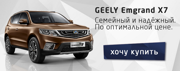История и перспективы бренда Geely в Республике Беларусь