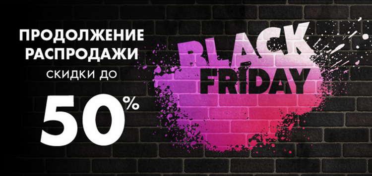 Где потратить деньги в «чёрную пятницу»? 9 мест с распродажами до 90%