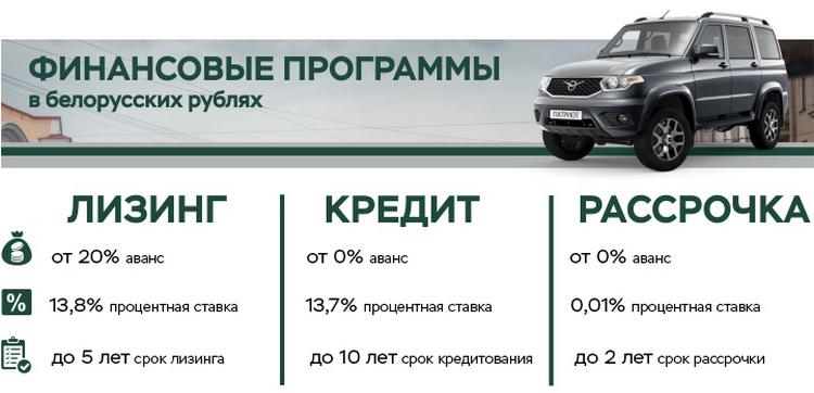 Купи «УАЗ Патриот» в декабре и выбери себе подарок!