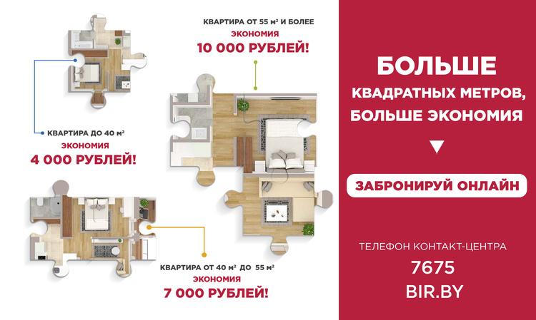 Своя квартира – это выгодно! В самых известных столичных комплексах – фейерверк выгодных акций и предложений!