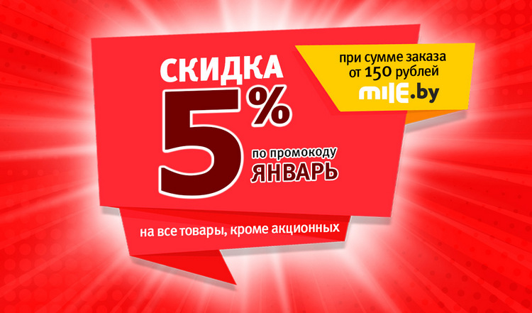 mile.by дарит скидку 5% на все товары!
