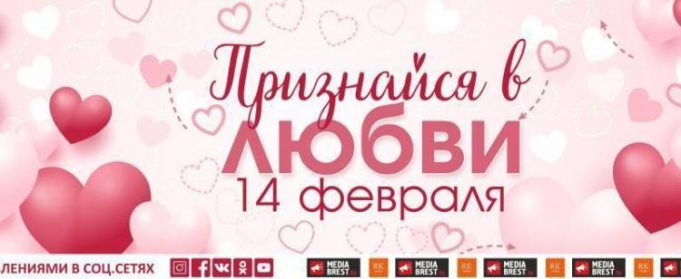 В центре Бреста появился тематический плакат «Уголок пожеланий на Советской, Брест»