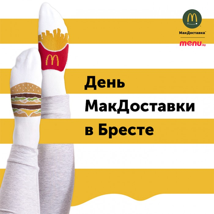Два отличных сюрприза для брестчан от МакДональдс