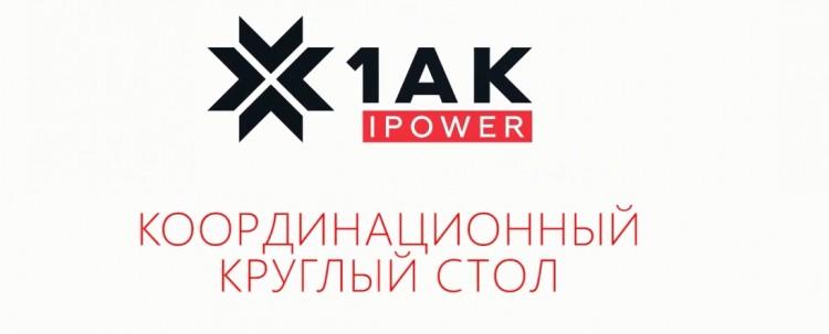 Серия круглых столов будет проведена 1AK-GROUP совместно с ОО «Экодом» и экспертами
