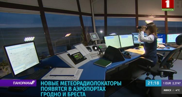 Новые метеорадиолокаторы появятся в аэропортах Бреста и Гродно