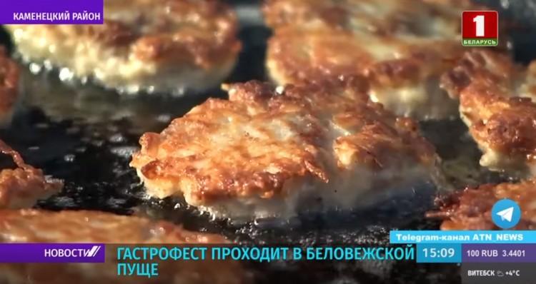 В Беловежской пуще проходит первый гастрофест «Пущанский смак»
