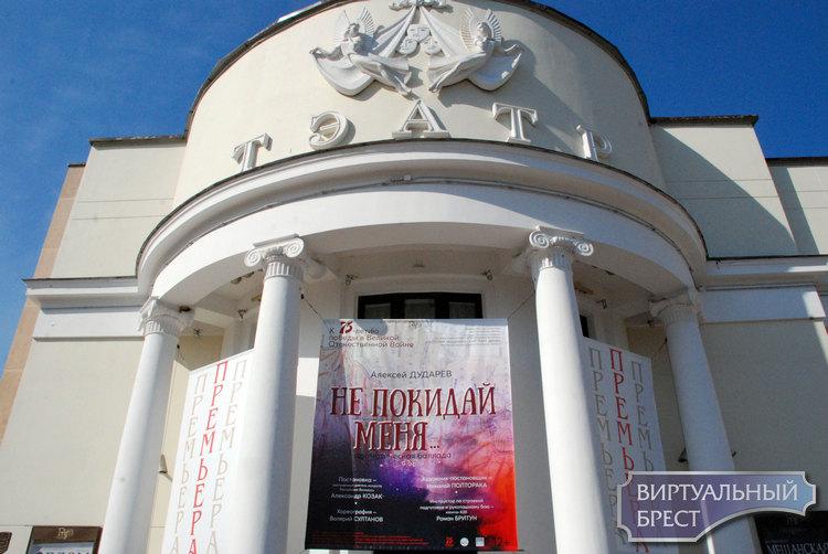 """""""Не покидай меня""""... Брестский театр драмы возобновляет работу в обычном формате"""