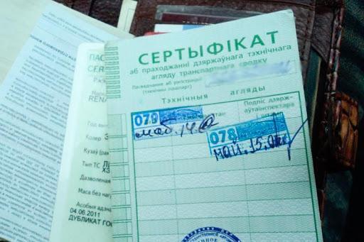 С 1 апреля 2020 года в Беларуси отменяют сертификат о прохождении гостехосмотра