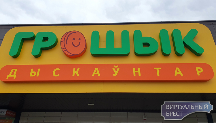 В Бресте открылся «Грошык» - первый магазин в формате жёсткого дискаунтера. А люди были?