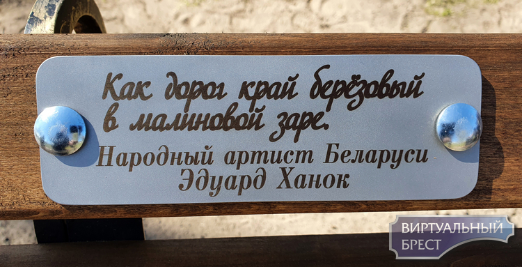 Как дорог край... Именная скамейка Эдуарда Ханка появилась в городском саду Бреста