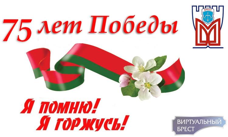 75-летию Победы посвящается. Онлайн поздравление с праздником