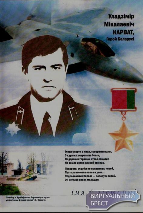 """Неделя памяти В.Н. Карвата """"Полет в бессмертие"""" в Бресте"""