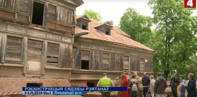 В Ляховичском районе начался активный этап реставрации усадьбы Рейтанов