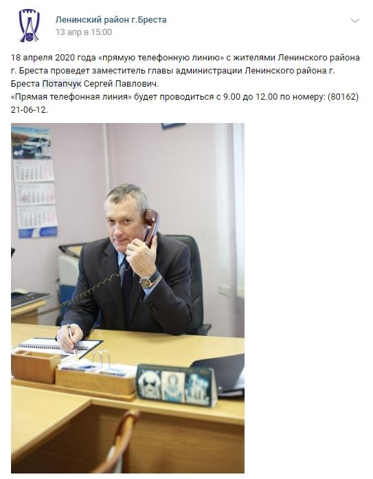 Умер заместитель главы Администрации Ленинского района Потапчук Сергей Павлович