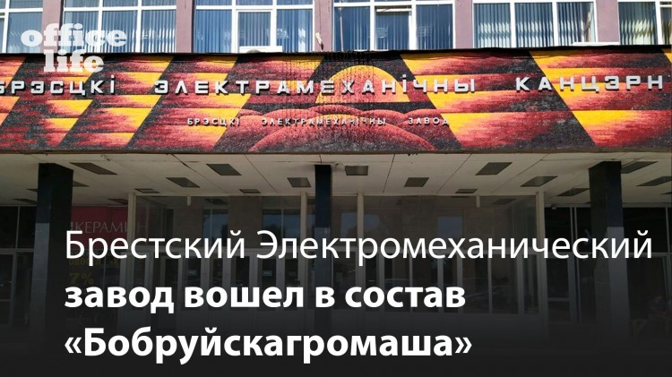 Брестский электромеханический завод вошел в состав «Бобруйскагромаша»