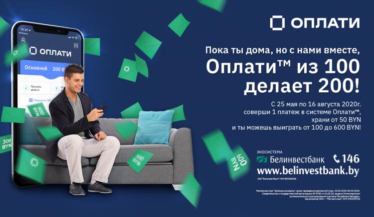 «Зеленые конверты» – второй этап рекламной игры уже стартовал!