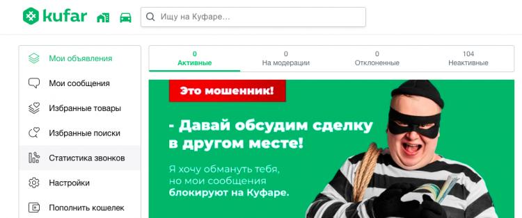 Мошенники притворяются Куфаром, чтобы выманить деньги у доверчивых белорусов