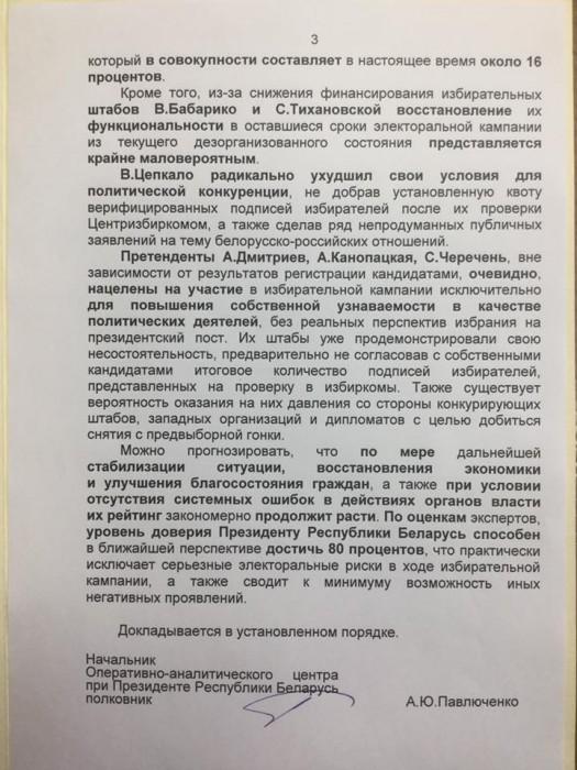 """Ещё один участник встречи Лукашенко со СМИ раскрыл """"секретную"""" информацию. Удалит?"""