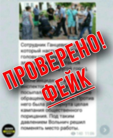 В МВД проводят проверку по факту обвинений и угроз в адрес сотрудника ГАИ из Ганцевич