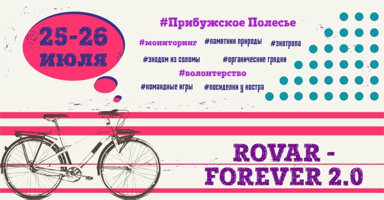 """25-26 июля пройдёт  """"Rovar Forever 2.0"""" в Прибужском Полесье"""