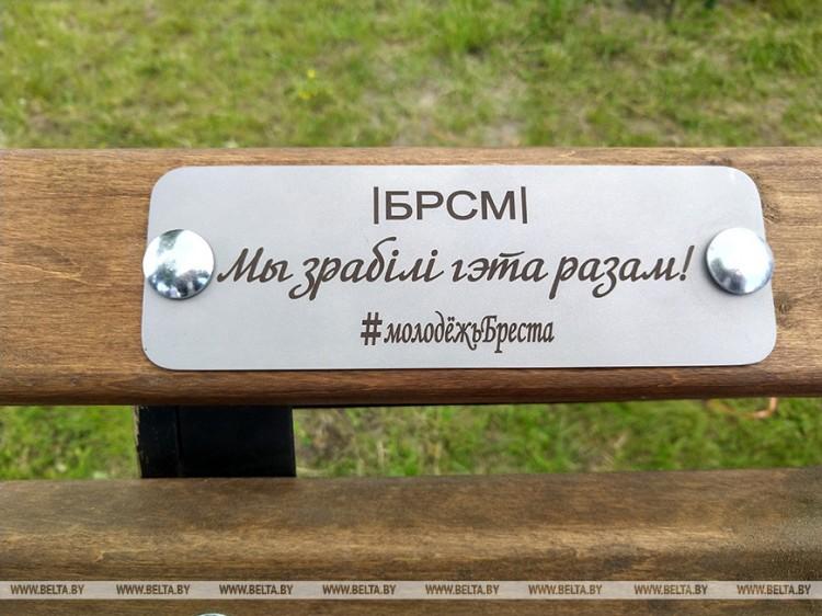 Именная молодежная скамейка появилась в Городском саду Бреста