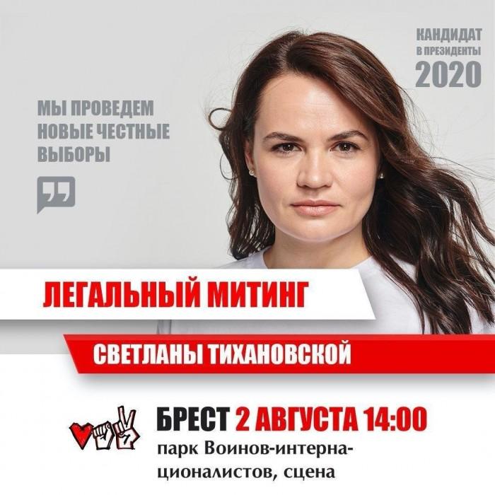 Митинг с участием Светланы Тихановской заявлен штабом кандидата на 2 августа