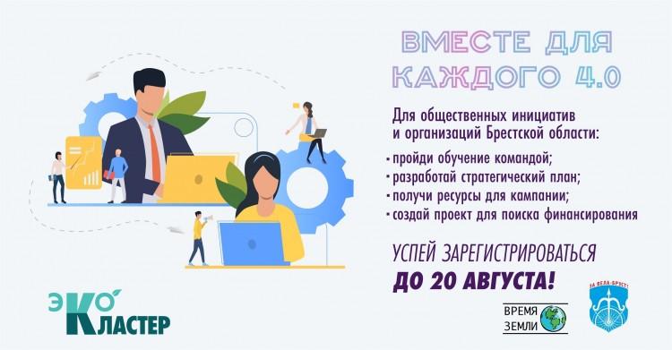 Экологические инициативы Брестской области приглашают на бесплатное обучение