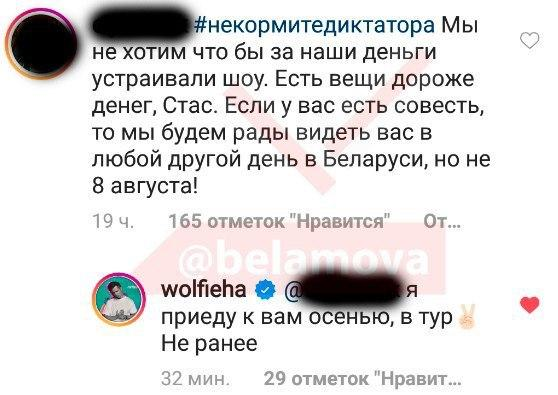 Концерта в Бресте не будет? Рогачук удалил свой пост, Стас Пьеха и Караулова под вопросом