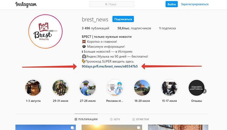 Музыка, фильмы и скидки на такси — «Яндекс.Плюс» для брестчан стал бесплатным
