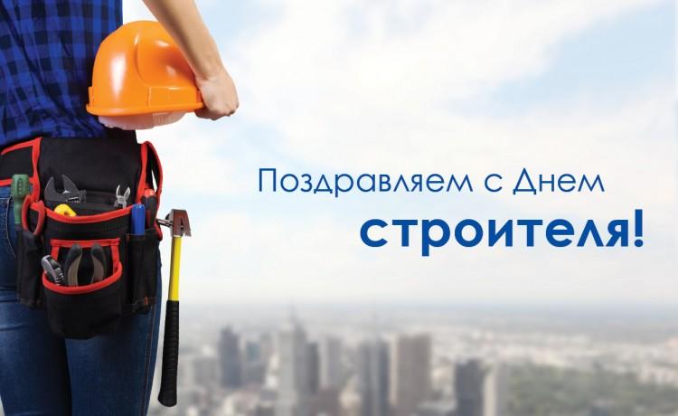 Поздравление от руководства области с Днем строителя